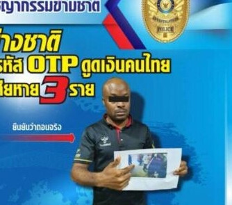 Photo Of Nigerian Man Who Was Nabbed In Thailand For Bank Fraud